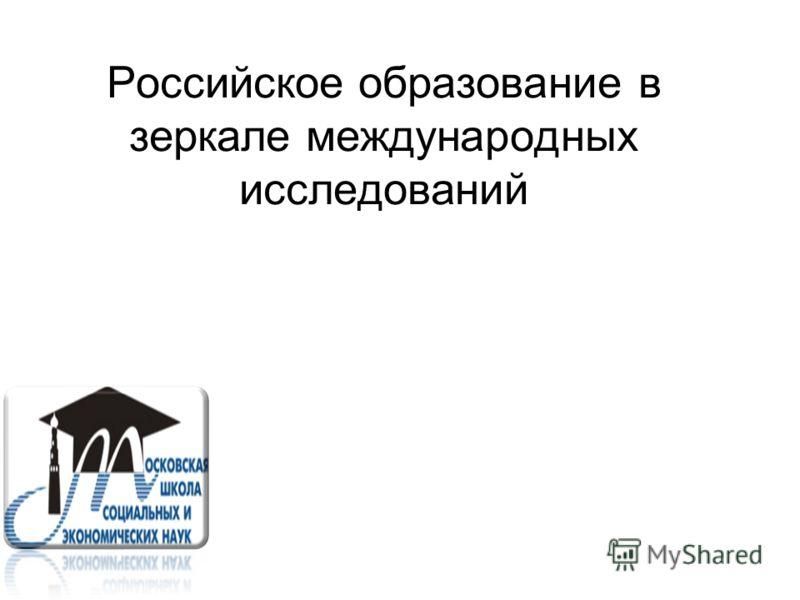 Российское образование в зеркале международных исследований