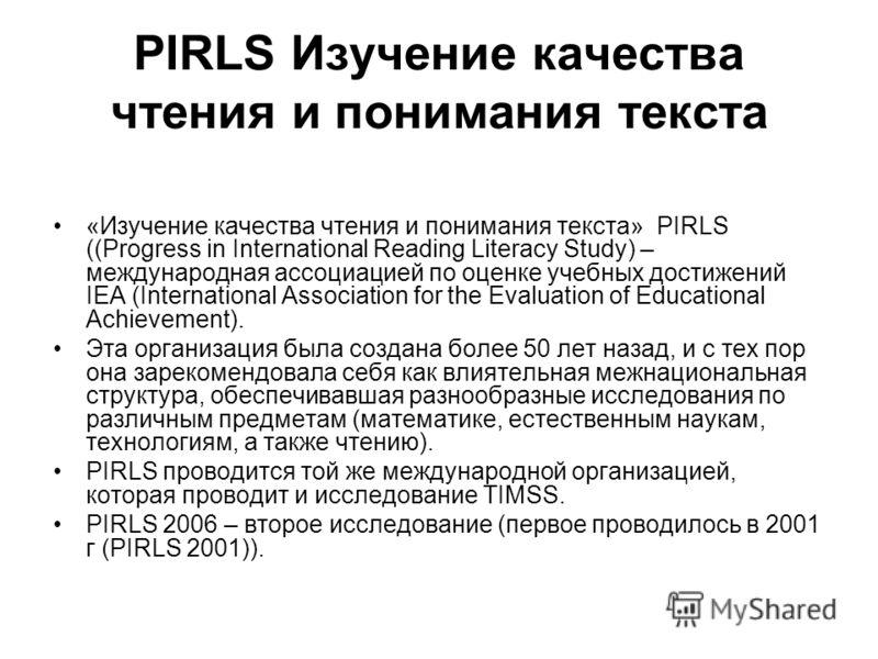 PIRLS Изучение качества чтения и понимания текста «Изучение качества чтения и понимания текста» PIRLS ((Progress in International Reading Literacy Study) – международная ассоциацией по оценке учебных достижений IEA (International Association for the