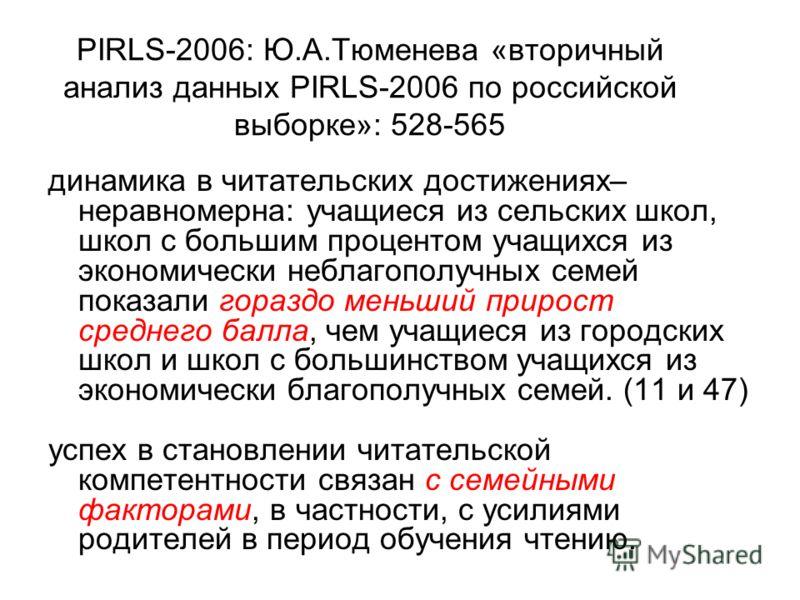 PIRLS-2006: Ю.А.Тюменева «вторичный анализ данных PIRLS-2006 по российской выборке»: 528-565 динамика в читательских достижениях– неравномерна: учащиеся из сельских школ, школ с большим процентом учащихся из экономически неблагополучных семей показал