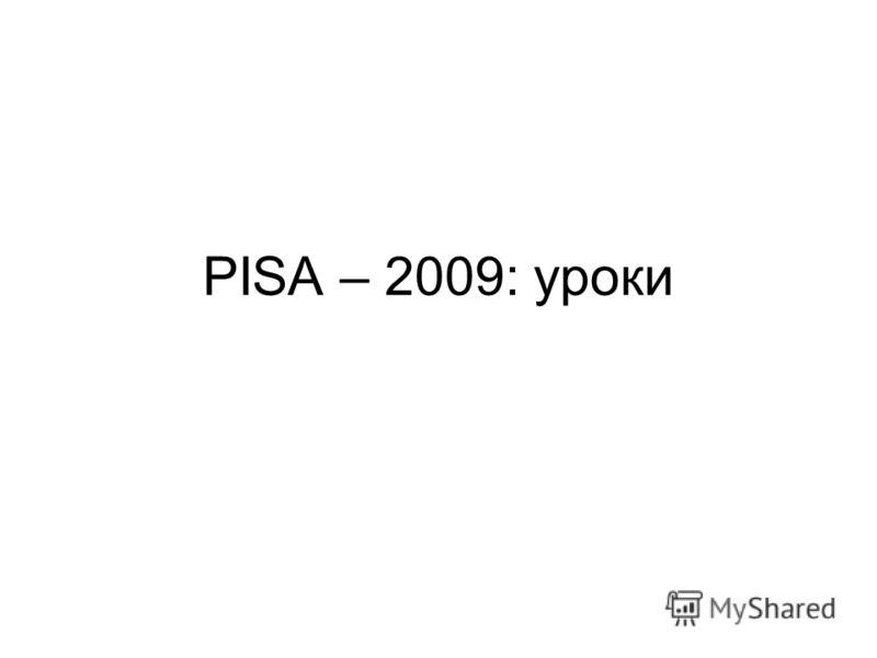 PISA – 2009: уроки