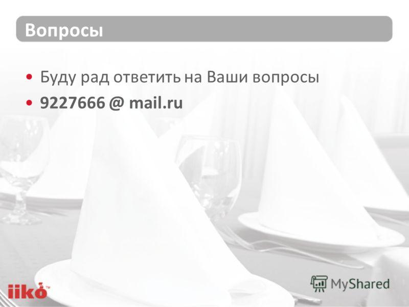 Вопросы Буду рад ответить на Ваши вопросы 9227666 @ mail.ru