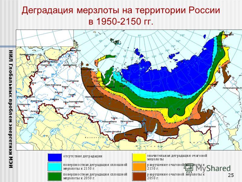 25 Деградация мерзлоты на территории России в 1950-2150 гг. НИЛ Глобальных проблем энергетики МЭИ