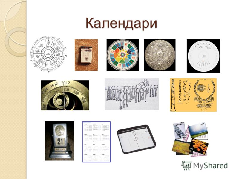 Календари Календари