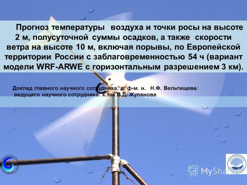 Прогноз температуры воздуха и точки росы на высоте 2 м, полусуточной суммы осадков, а также скорости ветра на высоте 10 м, включая порывы, по Европейской территории России с заблаговременностью 54 ч (вариант модели WRF-ARWE c горизонтальным разрешени