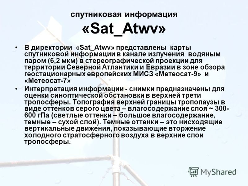 спутниковая информация «Sat_Atwv» В директории «Sat_Atwv» представлены карты спутниковой информации в канале излучения водяным паром (6,2 мкм) в стереографической проекции для территории Северной Атлантики и Евразии в зоне обзора геостационарных евро