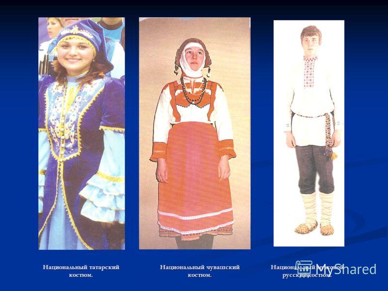 Национальный чувашский костюм. Национальный татарский костюм. Национальный мужской русский костюм.
