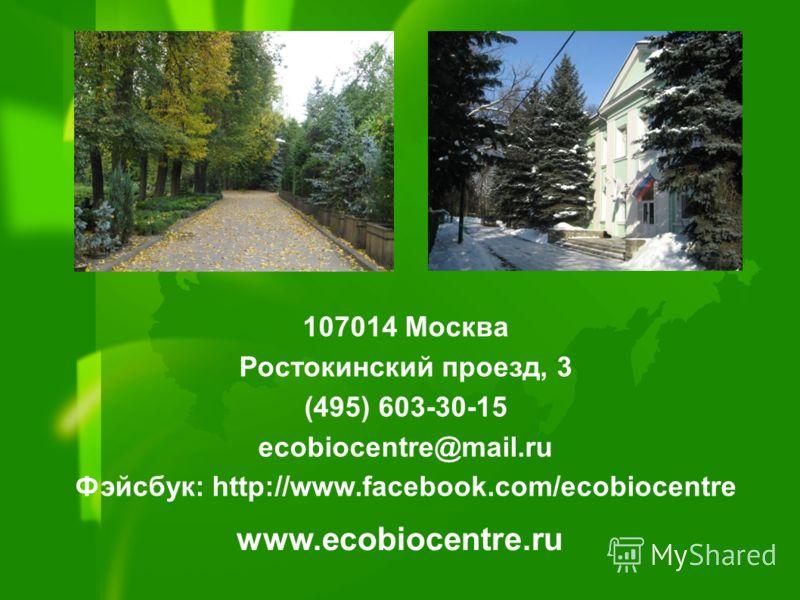 www.ecobiocentre.ru 107014 Москва Ростокинский проезд, 3 (495) 603-30-15 ecobiocentre@mail.ru Фэйсбук: http://www.facebook.com/ecobiocentre