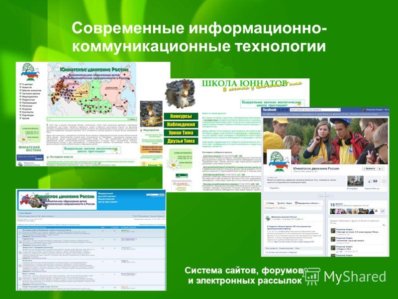 Современные информационно- коммуникационные технологии Система сайтов, форумов и электронных рассылок