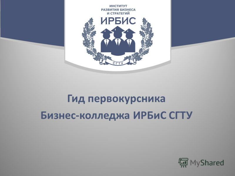 Гид первокурсника Бизнес-колледжа ИРБиС СГТУ