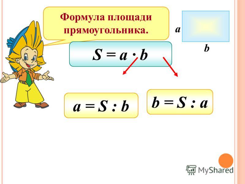 Что такое площадь прямоугольника? 1 см 2 Если какую-нибудь фигуру можно разбить на р квадратов со стороной 1 см, то ее площадь равна р см 2 15см 2