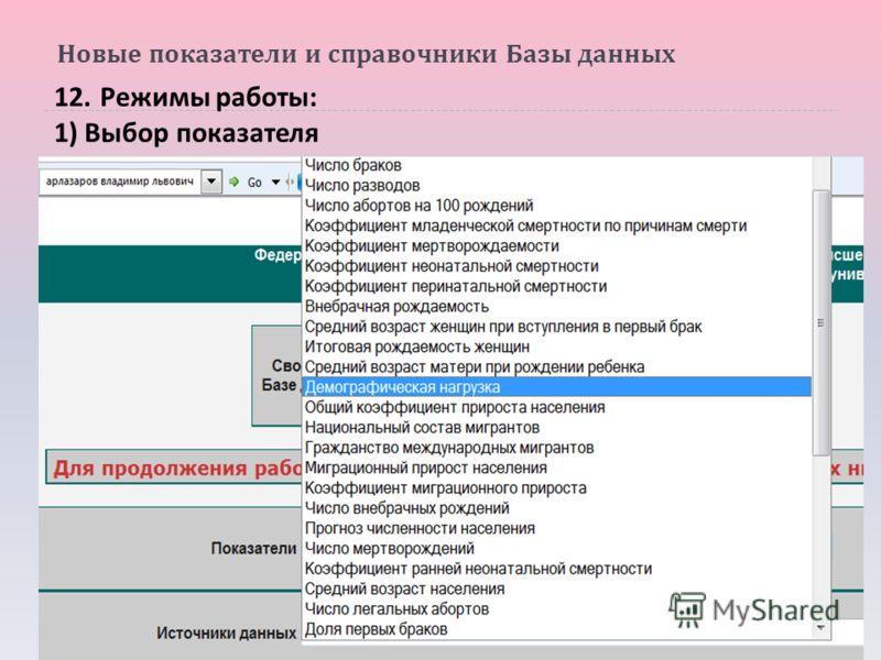 Новые показатели и справочники Базы данных 12. Режимы работы : 1) Выбор показателя