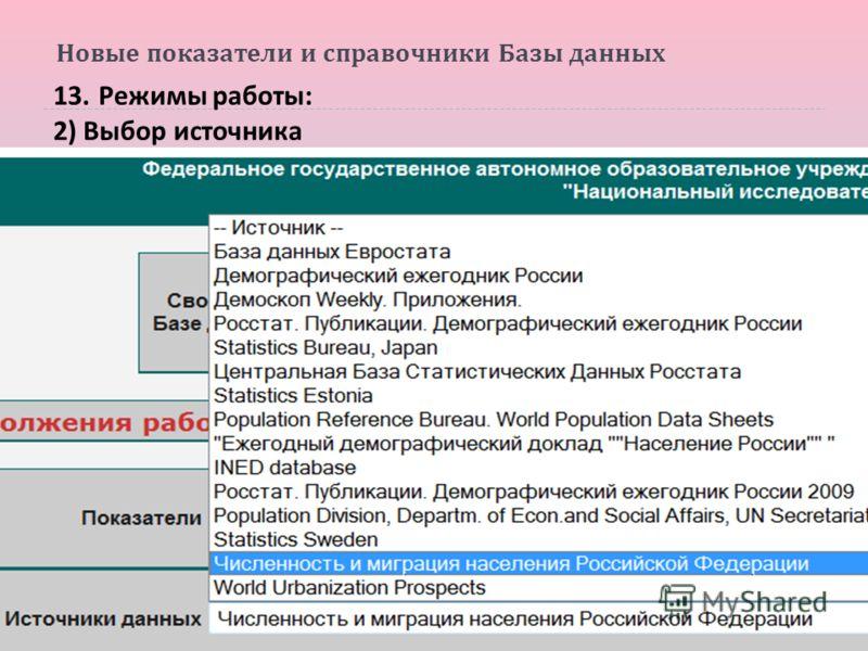 Новые показатели и справочники Базы данных 13. Режимы работы : 2) Выбор источника