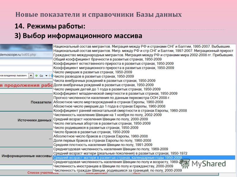 Новые показатели и справочники Базы данных 14. Режимы работы : 3) Выбор информационного массива