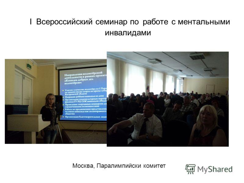 I Всероссийский семинар по работе с ментальными инвалидами Москва, Паралимпийски комитет