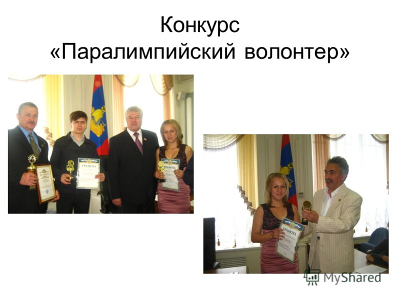 Конкурс «Паралимпийский волонтер»