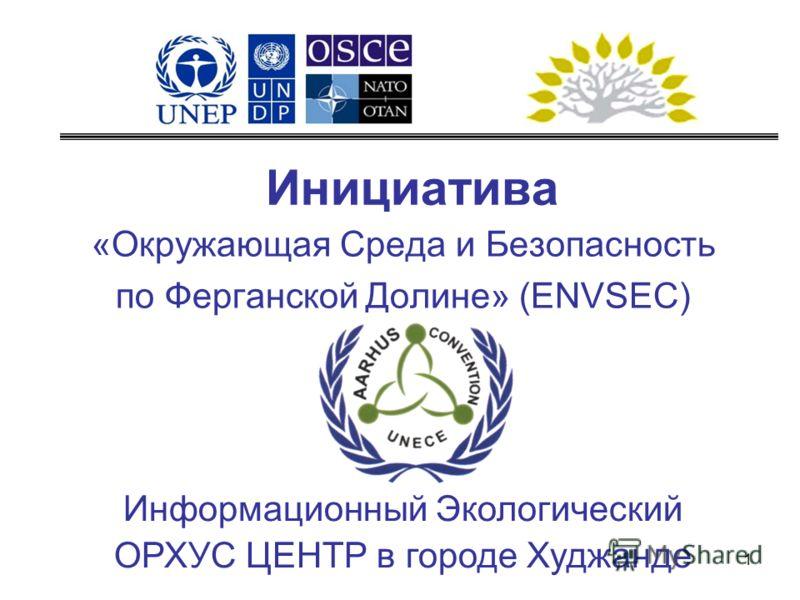 1 Инициатива «Окружающая Среда и Безопасность по Ферганской Долине» (ENVSEC) Информационный Экологический ОРХУС ЦЕНТР в городе Худжанде