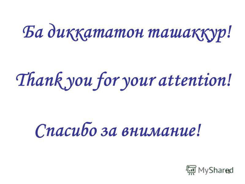 15 Ба диккататон ташаккур! Thank you for your attention! Спасибо за внимание!