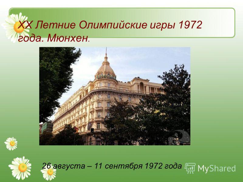 ХХ Летние Олимпийские игры 1972 года. Мюнхен. 26 августа – 11 сентября 1972 года