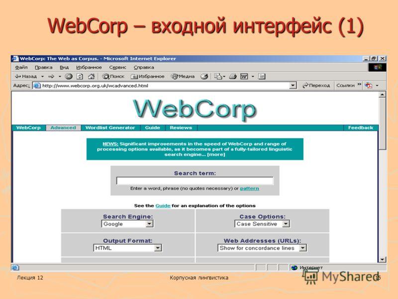 Лекция 12Корпусная лингвистика15 WebCorp – входной интерфейс (1)