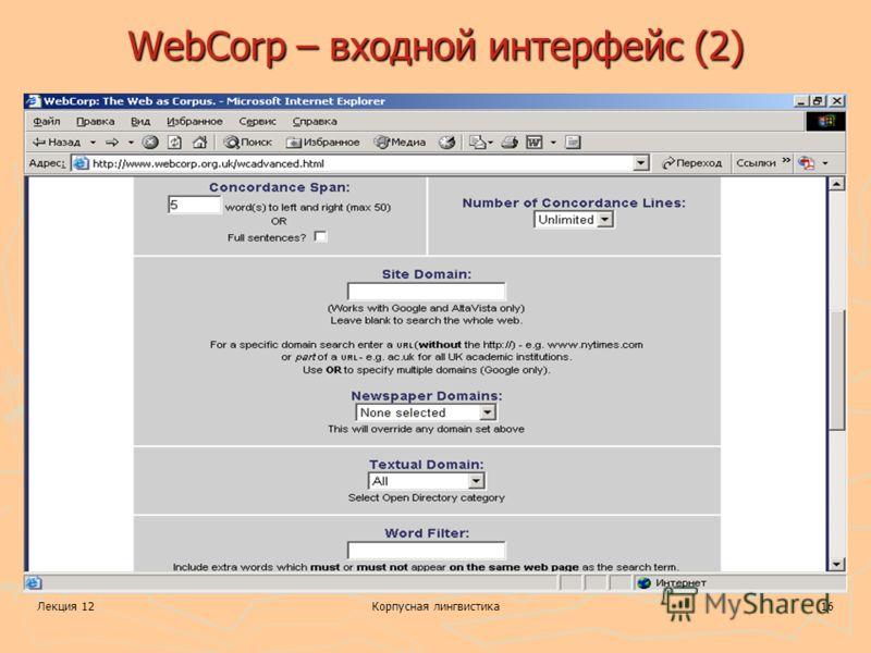 Лекция 12Корпусная лингвистика16 WebCorp – входной интерфейс (2)