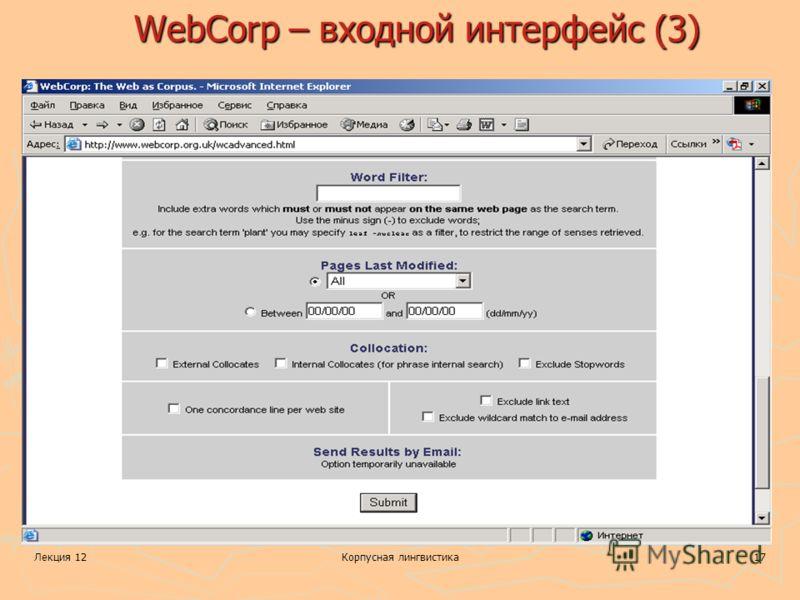 Лекция 12Корпусная лингвистика17 WebCorp – входной интерфейс (3)