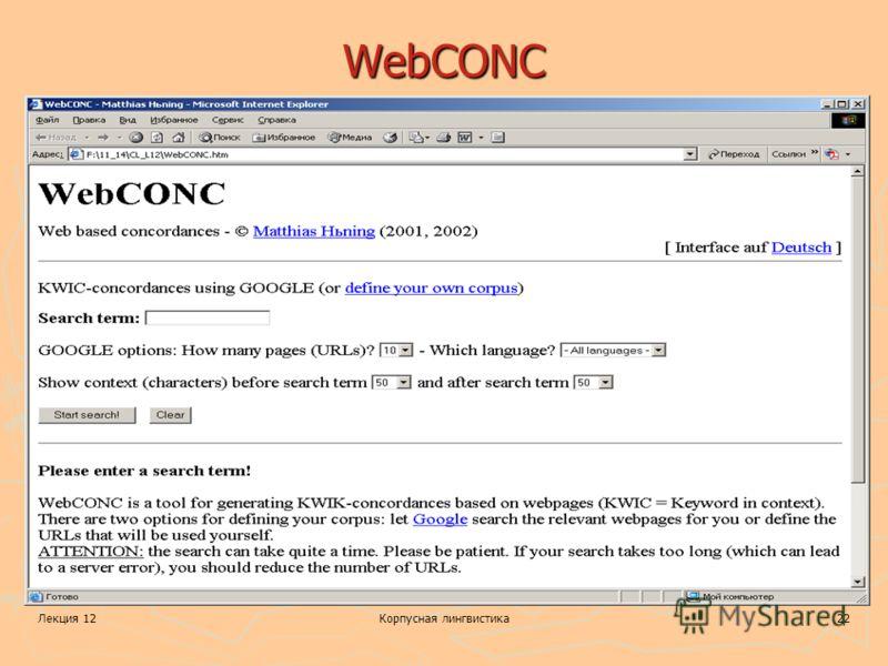 Лекция 12Корпусная лингвистика22 WebCONC