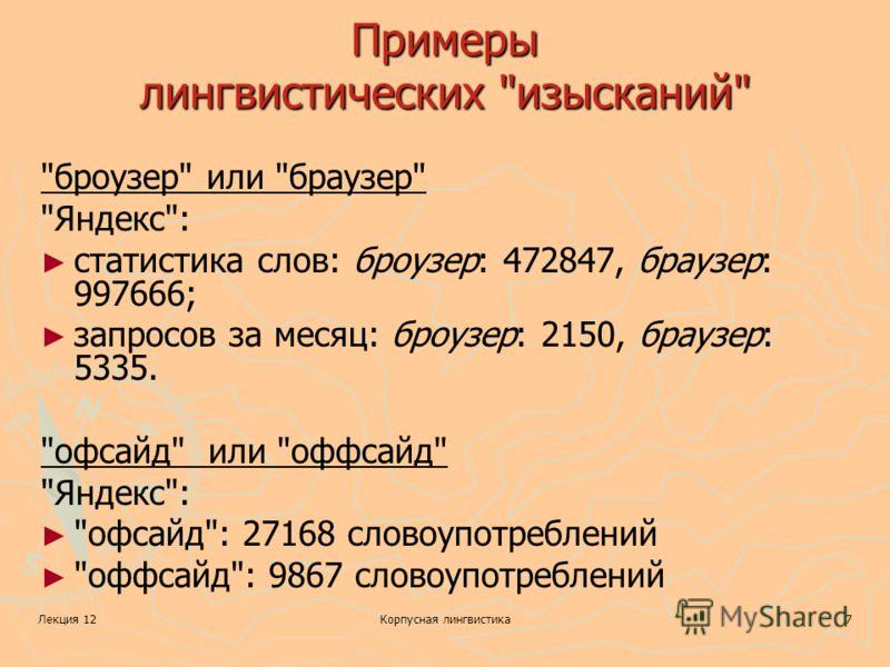 Лекция 12Корпусная лингвистика7 Примеры лингвистических