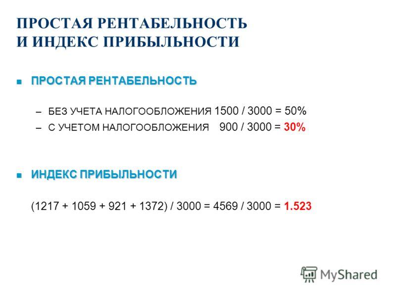 -1000 0 1000 2000 3000 00.050.10.150.20.250.30.350.40.450.5 NPV Ставка дисконтирования УПРАЖНЕНИЕ (4.1): NPV-ПРОФИЛЬ ПРОЕКТА IRR = 37%