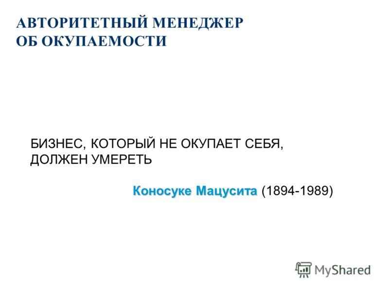 УПРАЖНЕНИЕ (4.1): АНАЛИЗ ЗНАЧЕНИЙ ИНВЕСТИЦИОННЫХ КРИТЕРИЕВ n ЧИСТАЯ ТЕКУЩАЯ (ПРИВЕДЕННАЯ) ЦЕННОСТЬ NPV1569 n ВНУТРЕННИЙ КОЭФФИЦИЕНТ ЭФФЕКТИВНОСТИ IRR37% n СРОК ОКУПАЕМОСТИ ПЕРВОНАЧАЛЬНЫХ ВЛОЖЕНИЙ2.2 ГОДА n ПРОСТАЯ РЕНТАБЕЛЬНОСТЬ30% n ИНДЕКС ПРИБЫЛЬНО