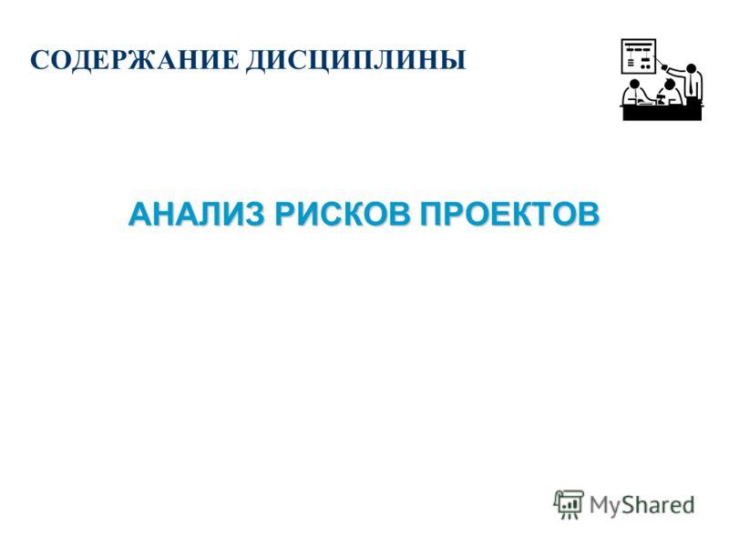 ФИНАНСОВЫЙ МЕНЕДЖМЕНТ Д. А. Медведев 14 апреля 2004 г. гр. 1011-1016