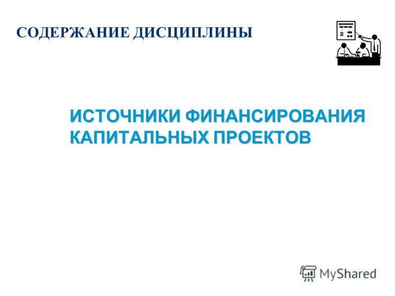 ФИНАНСОВЫЙ МЕНЕДЖМЕНТ Д. А. Медведев 21 апреля 2004 г. гр. 1011-1016