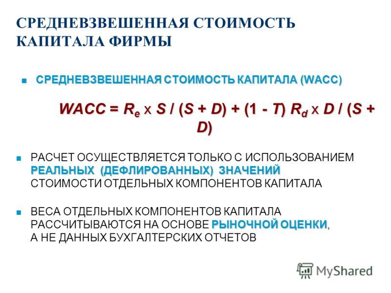 ПРИНЦИП РАЗДЕЛЕНИЯ И ЕГО ПРАКТИЧЕСКАЯ РЕАЛИЗАЦИЯ (1) n ТРАДИЦИОННЫЙ «WACC - NPV»-ПОДХОД ДИСКОНТИРУЮТСЯ ПО ЕДИНОЙ СТАВКЕ –ИНВЕСТИЦИОННЫЕ И ОПЕРАТИВНЫЕ ДЕНЕЖНЫЕ ПОТОКИ ОТДЕЛЯЮТСЯ ОТ ФИНАНСОВЫХ И ДИСКОНТИРУЮТСЯ ПО ЕДИНОЙ СТАВКЕ –ФИНАНСОВЫЕ ДЕНЕЖНЫЕ ПОТО