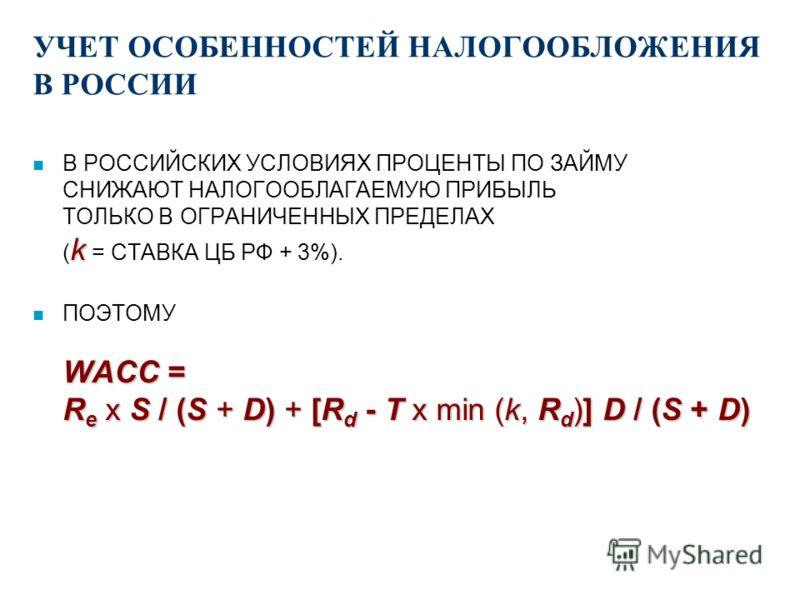 СРЕДНЕВЗВЕШЕННАЯ СТОИМОСТЬ КАПИТАЛА ФИРМЫ n СРЕДНЕВЗВЕШЕННАЯ СТОИМОСТЬ КАПИТАЛА (WACC) WACC = R e х S / (S + D) + (1 - T) R d х D / (S + D) РЕАЛЬНЫХ (ДЕФЛИРОВАННЫХ) ЗНАЧЕНИЙ n РАСЧЕТ ОСУЩЕСТВЛЯЕТСЯ ТОЛЬКО С ИСПОЛЬЗОВАНИЕМ РЕАЛЬНЫХ (ДЕФЛИРОВАННЫХ) ЗНА