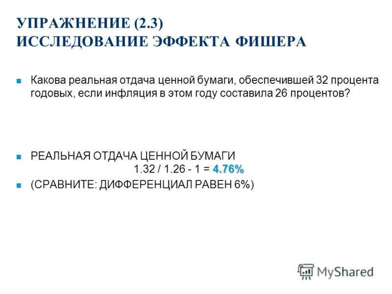ФИНАНСОВЫЙ МЕНЕДЖМЕНТ Д. А. Медведев 10 марта 2004 г. гр. 1011-1016