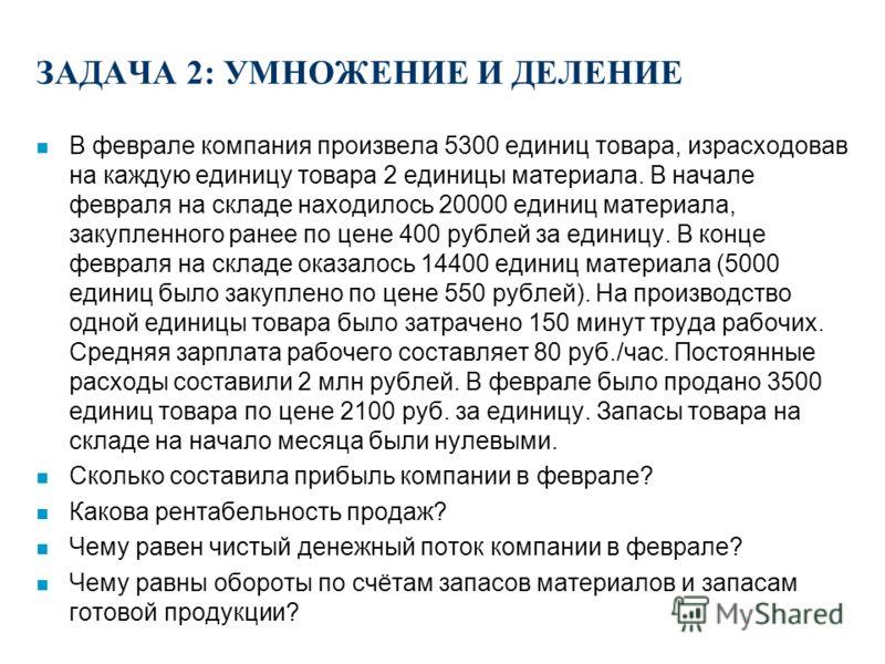 ЗАДАЧА 1: УМНОЖЕНИЕ И ДЕЛЕНИЕ ХельсинкиСтокгольмКопенгаген 3 дня, 75/день2 дня, 600 SEK/день3 дня, 450 DKK/день МДМ-Банк ЦБ России Сбербанк