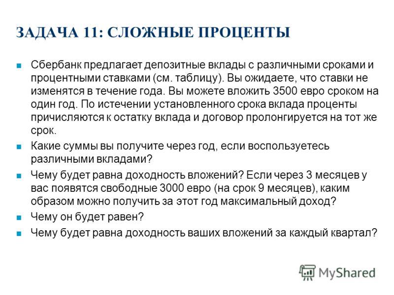ЗАДАЧА 10: ПРОЦЕНТЫ n Комиссия при снятии денег с рублёвой карточки в чужом банкомате составляет 2.5%, в банкомате банка, выпустившего карточку, комиссия не снимается. Комиссия за конвертацию в другую валюту при снятии наличных составляет 3%. 27 февр