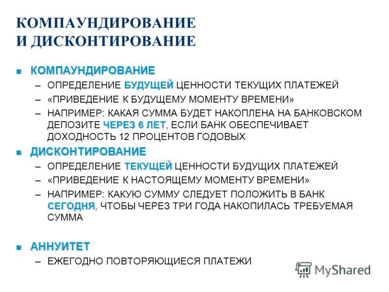 ФИНАНСОВЫЙ МЕНЕДЖМЕНТ Д. А. Медведев 17 марта 2004 г. гр. 1011-1016
