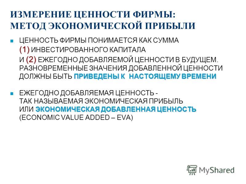 УПРАЖНЕНИЕ (3.1): ОПРЕДЕЛЕНИЕ ЦЕННОСТИ ФИРМЫ МЕТОДОМ DCF n 3.1: V n 3.1: Определите ценность компании V, если она рассматривается как вечная с неизменной эффективностью использования активов фирма. Ежегодная величина чистой операционной прибыли (дохо