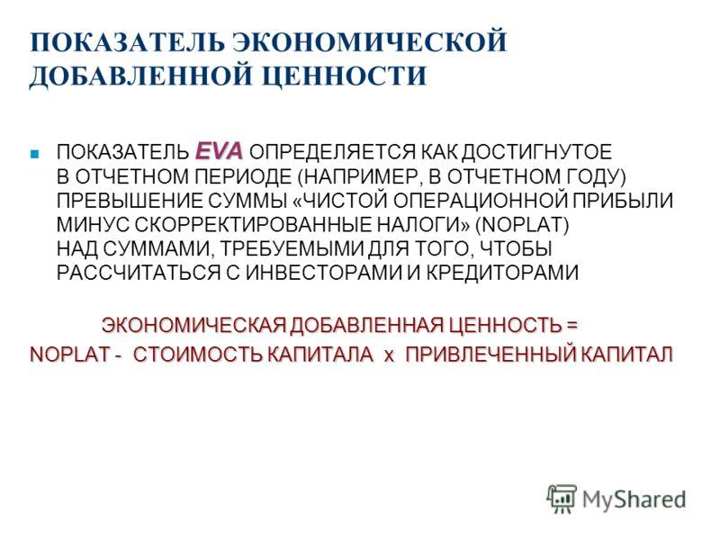 ИЗМЕРЕНИЕ ЦЕННОСТИ ФИРМЫ: МЕТОД ЭКОНОМИЧЕСКОЙ ПРИБЫЛИ (1) (2) ПРИВЕДЕНЫ К НАСТОЯЩЕМУ ВРЕМЕНИ n ЦЕННОСТЬ ФИРМЫ ПОНИМАЕТСЯ КАК СУММА (1) ИНВЕСТИРОВАННОГО КАПИТАЛА И (2) ЕЖЕГОДНО ДОБАВЛЯЕМОЙ ЦЕННОСТИ В БУДУЩЕМ. РАЗНОВРЕМЕННЫЕ ЗНАЧЕНИЯ ДОБАВЛЕННОЙ ЦЕННОС