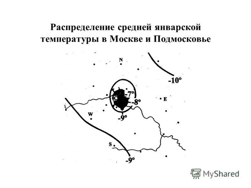 Распределение средней январской температуры в Москве и Подмосковье
