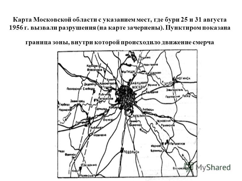 Карта Московской области с указанием мест, где бури 25 и 31 августа 1956 г. вызвали разрушения (на карте зачернены). Пунктиром показана граница зоны, внутри которой происходило движение смерча