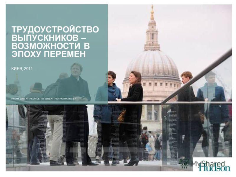 ТРУДОУСТРОЙСТВО ВЫПУСКНИКОВ – ВОЗМОЖНОСТИ В ЭПОХУ ПЕРЕМЕН КИЕВ, 2011