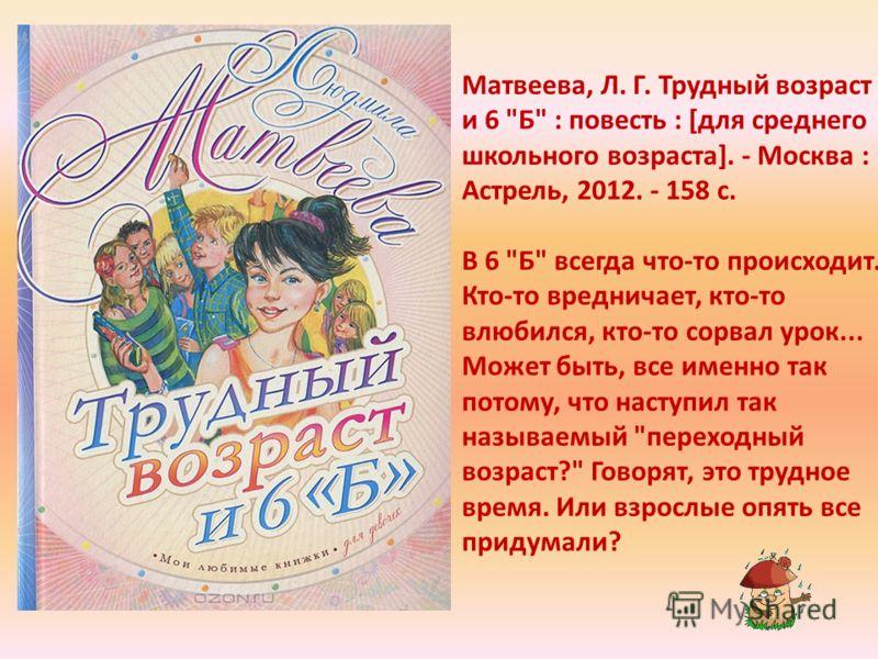 Матвеева, Л. Г. Трудный возраст и 6