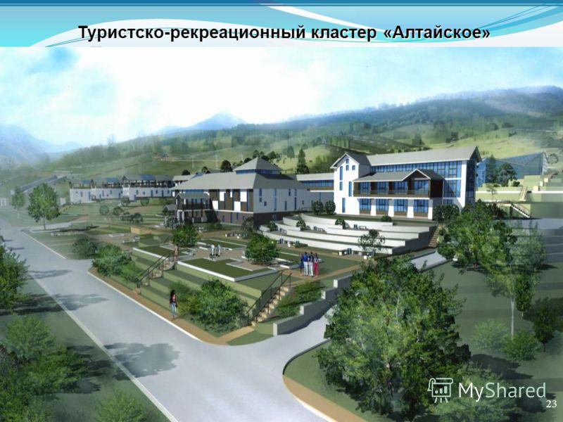 Туристско-рекреационный кластер «Алтайское» 23
