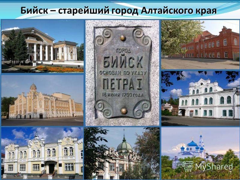 Бийск – старейший город Алтайского края 7