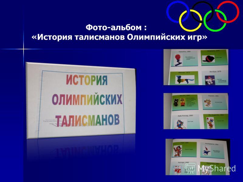 Фото-альбом : «История талисманов Олимпийских игр»