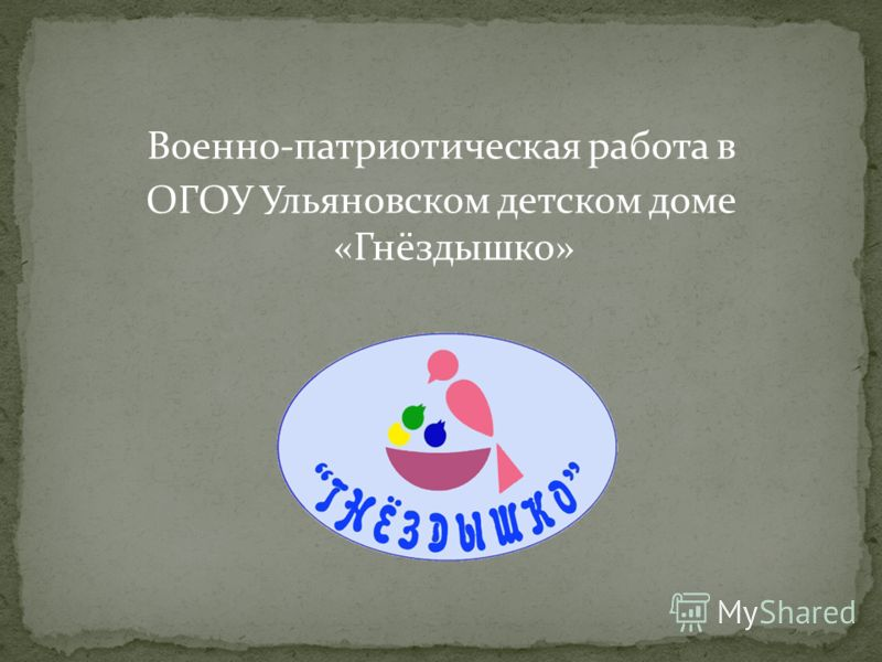 Военно-патриотическая работа в ОГОУ Ульяновском детском доме «Гнёздышко»