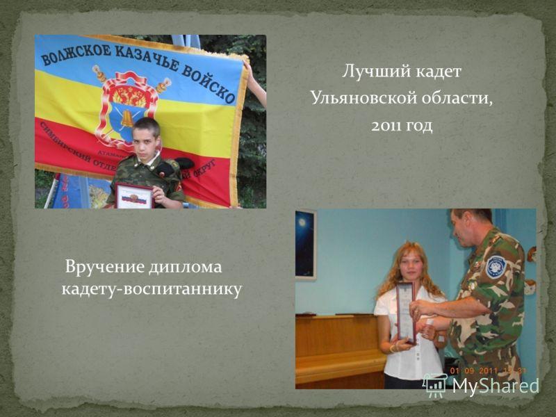 Лучший кадет Ульяновской области, 2011 год Вручение диплома кадету-воспитаннику