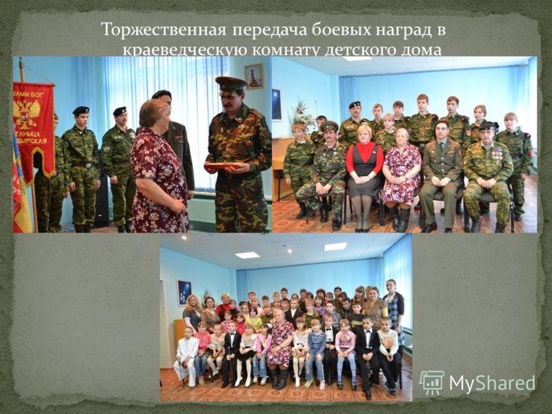 Торжественная передача боевых наград в краеведческую комнату детского дома