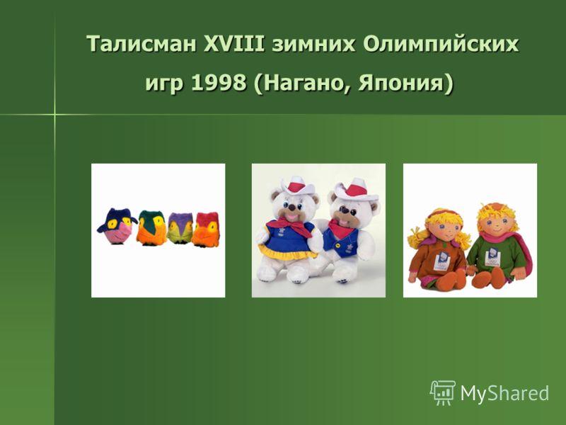 Талисман ХVIII зимних Олимпийских игр 1998 (Нагано, Япония) Талисман ХVIII зимних Олимпийских игр 1998 (Нагано, Япония)